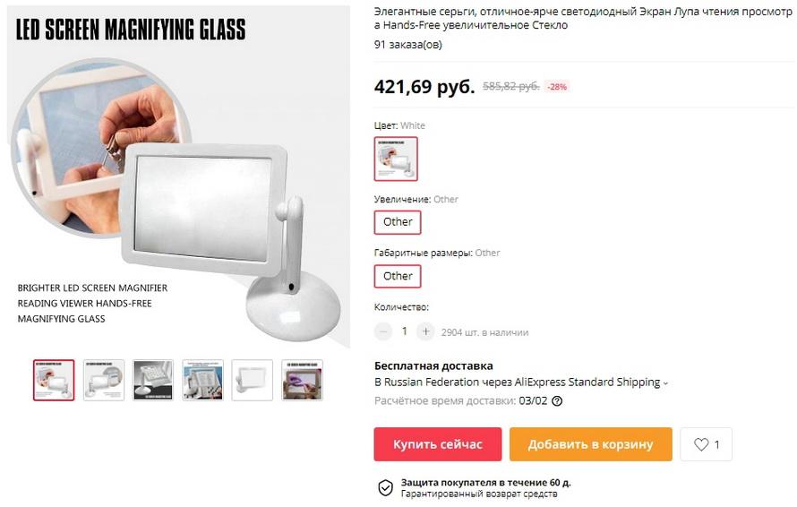 Элегантные серьги, отличное-ярче светодиодный Экран Лупа чтения просмотра Hands-Free увеличительное Стекло