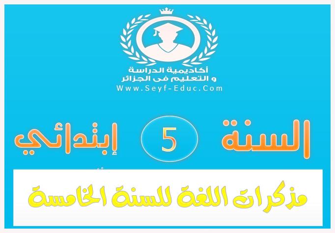 مذكرات في اللغة العربية للسنة خامسة 5 إبتدائي