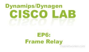 Dynamips/Dynagen LAB 1 การทำ link แบบ Framerelay