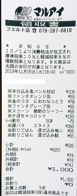 マルアイ フエルト店 2019/11/5 のレシート