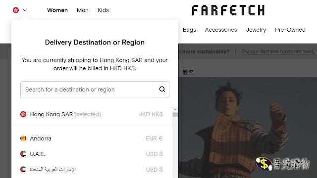 Farfetch設定購物地區及價格