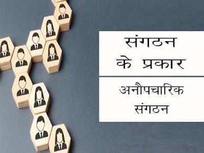 अनौपचारिक संगठन क्या है ? | अनौपचारिक संगठन |Informal organization in Hindi