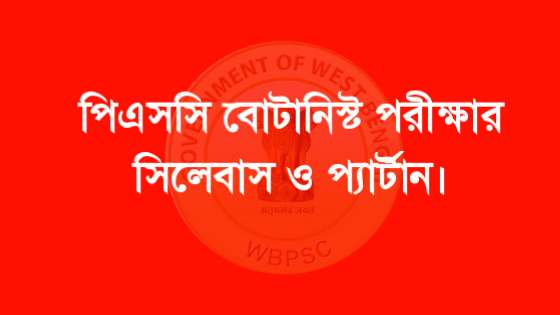 WBPSC Botanist Exam Syllabus