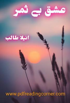 Ishq Be Samar By Anila Talib - PDF Book