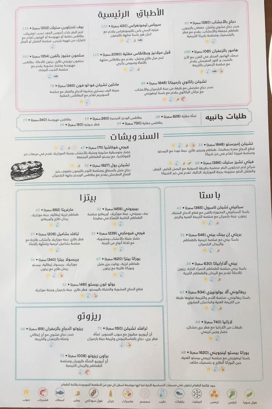 مطعم مادلين | المنيو وراقام التواصل لجميع الفروع