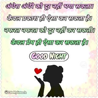 Good night shayari hindi