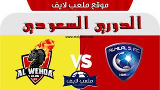 مشاهدة مباراة الهلال و الوحدة بث مباشر اليوم 2018/11/11 في دوري كأس الأمير محمد بن سلمان