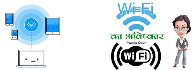 Wi-Fi/वाई-फाई का अविष्कार किसने किया था ? Who invent the Wi-Fi?