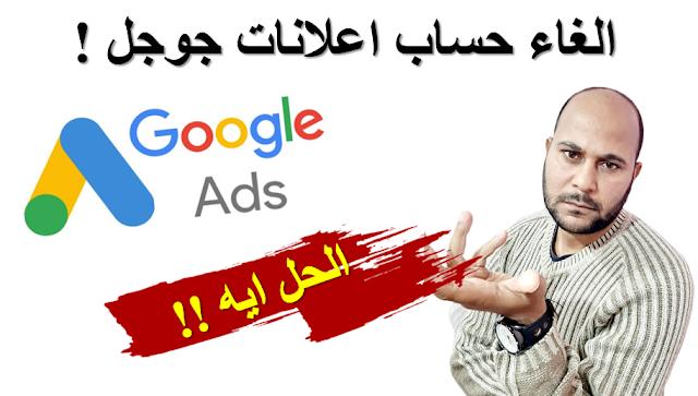 حل مشكلة الغاء حساب اعلانات جوجل