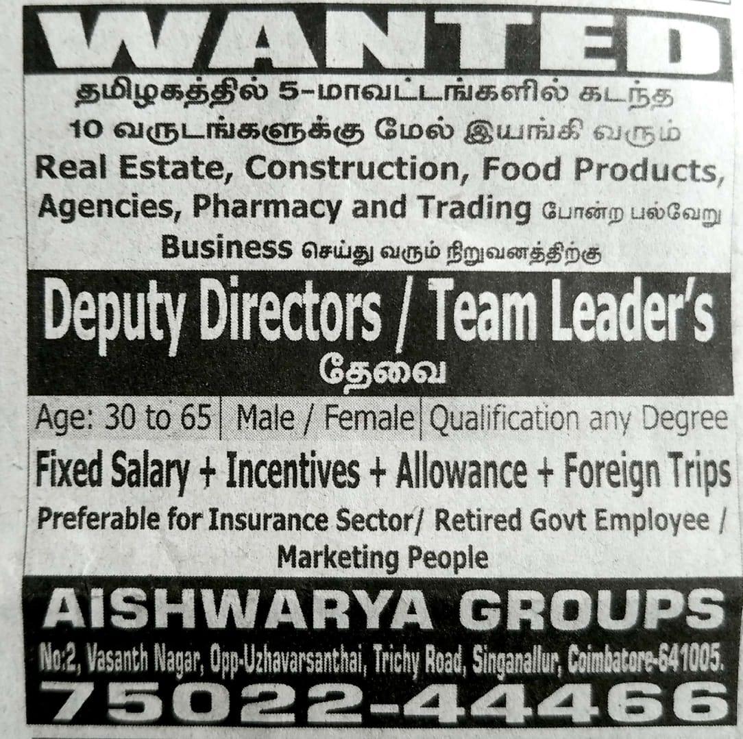 Aishwarya Groups for Multiple Openings - Jobs For All