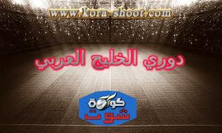 مشاهدة مباريات دوري الخليج العربي اليوم بث مباشر بدون تقطيع uae-pro-league