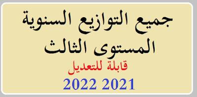 جميع التوازيع السنوية المستوى الثالث 2021 2022 Word