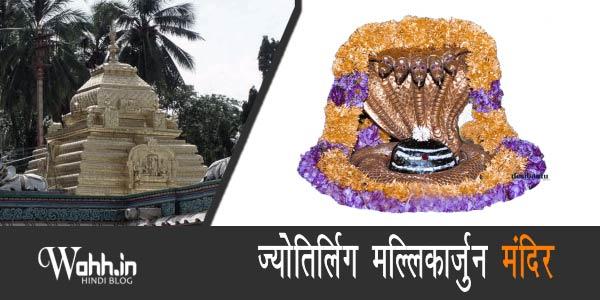 Jyotirlinga-Mallikarjuna-Temple