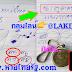 เลขเด็ดงวดนี้ 2ตัวตรงๆ หวยทำมือ แม่นมากแนวทางหวยไทย งวดวันที่16/10/62