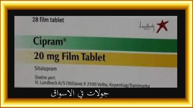 دواء سبرام وسرعة القذف