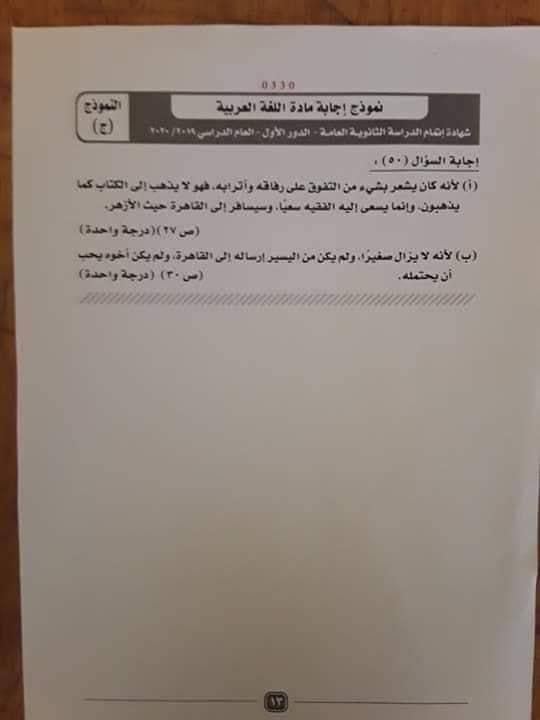 نموذج اجابة امتحان اللغة العربية للثانوية العامة 2020 بتوزيع الدرجات 14