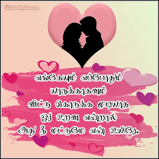 Tamil love quote
