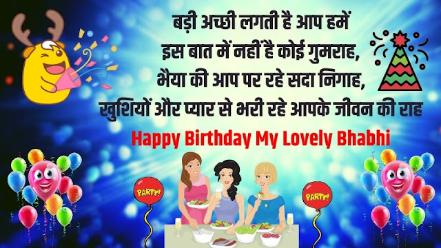Birthday wishes for sister in law in Nindi
