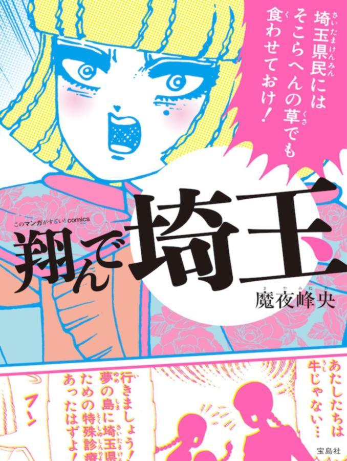 Tonde Saitama manga