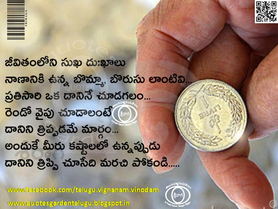 Beautiful-Telugu-Quotes-with-Wallpapers-3105141
