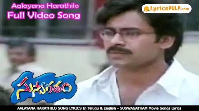 AALAYANA HARATHILO SONG LYRICS In Telugu & English - SUSWAGATHAM Movie Songs Lyrics