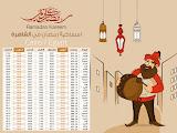 امساكية شهر رمضان 2021 في مصر
