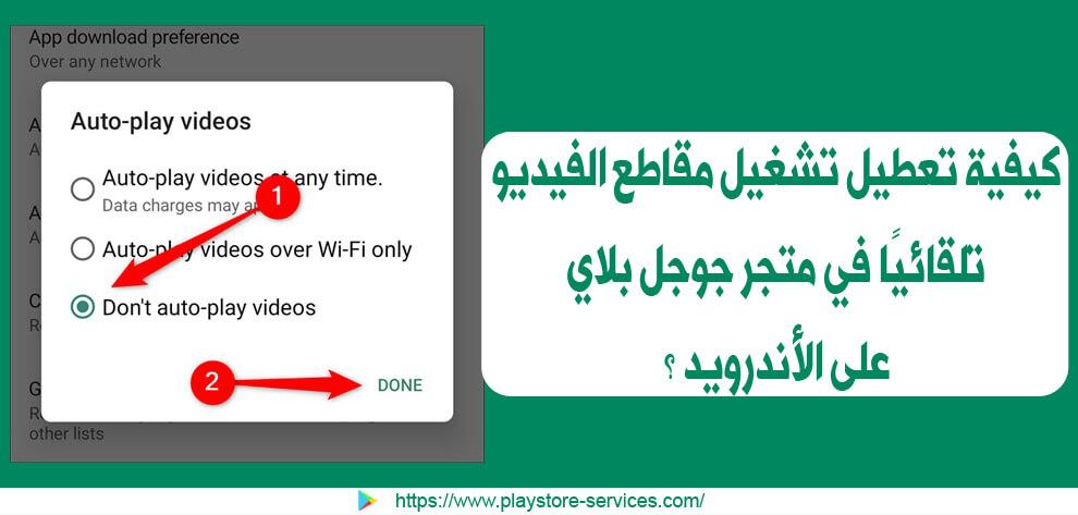 كيفية تعطيل تشغيل مقاطع الفيديو تلقائيًا في متجر Google Play على الأندرويد ؟