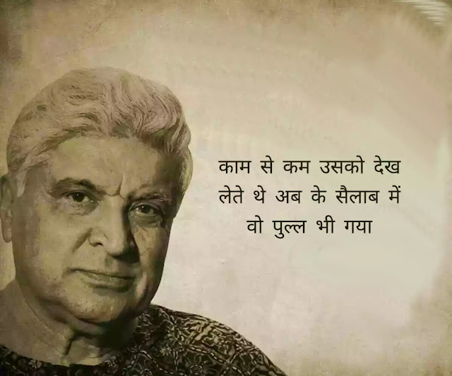 Javed Akhtar quotes in Hindi