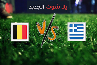 يلا شوت حصري مشاهدة مباراة بلجيكا واليونان بث مباشر اليوم الخميس 3-6-2021 مباراة ودية