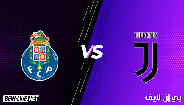 مشاهدة مباراة يوفنتوس وبورتو بث مباشر اليوم بتاريخ 09-03-2021 في دوري ابطال اوروبا