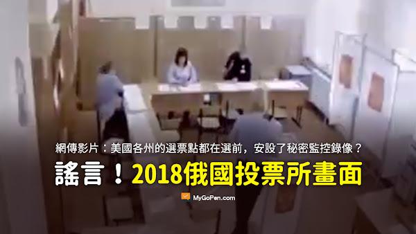 最新超級爆料 美國各州的選票點都在選前 安設了秘密監控錄像 所有破壞選舉的罪行 都逃不了朱利安尼佈下的大網 拜登就是這樣盜票的 影片 謠言