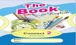 الوحدة الاولى من كتاب The Book فى اللغة الانجليزية للصف الثانى الابتدائى كونكت 2 الترم الاول - موقع درس انجليزى