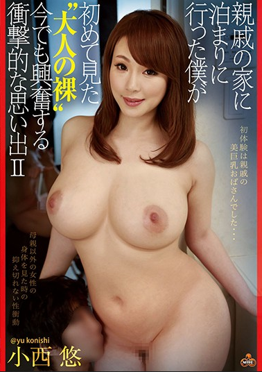 NITR-317 I Went To Stay At My Relatives' House I Saw It For The First Time 'nakedness Of Adults' Shocking Memories That Are Excited Even Now Ei Konishi