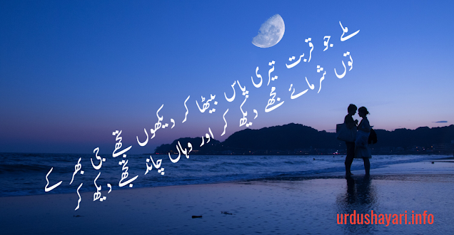 cute love shayari images - two lines poetry in urdu with hd image