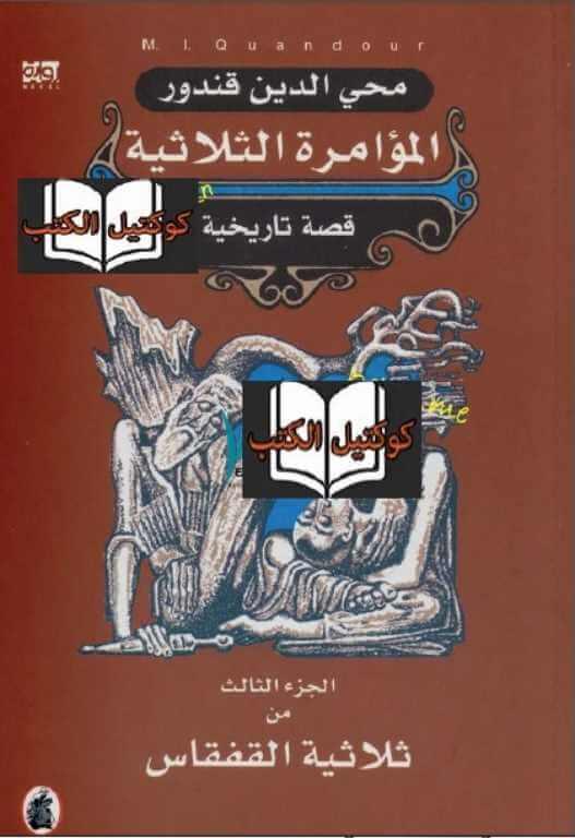 قراءة سلسلة القفقاس الجزء الثالث المؤامرة الثلاثية لـ محي الدين قندور pdf - كوكتيل الكتب