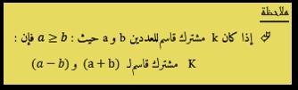 التعرف على القاسم المشترك الأكبر بين عددين - الدرس الرابع - الرابعة متوسط