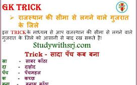 राजस्थान की सीमा से लगने वाले गुजरात के जिले ( Districts of Gujarat bordering Rajasthan) G.K Tricks
