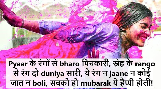 Happy Holi Quotes images 2021