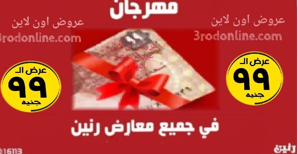 عروض رنين اليوم مهرجان ال 99 جنيه  الثلاثاء