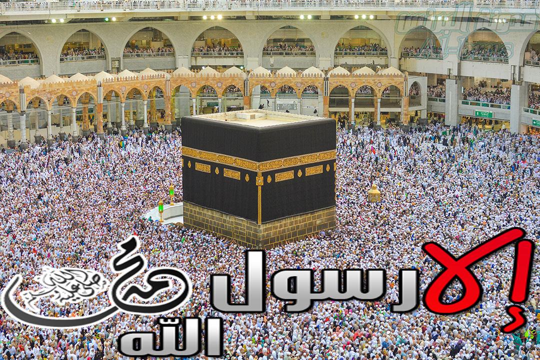 صور مكتوب عليها إلا رسول الله محمد (12)