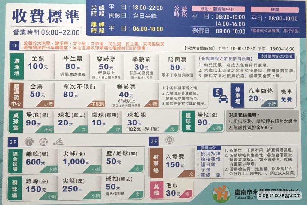 永華運動中心(3).jpg