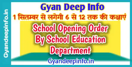 MP School Opening Order By School Education Department