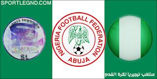 منتخب نيجيريا,نيجيريا,منتخب,بدايات منتخب نيجيريا,منتخب نيجريا,منتخب نيجيريا و السنغال,منتخب، ؛نيجيريا #,منتخب مصر,منتخب نيجيريا في كأس العالم,تشكيل فريق منتخب نيجيريا اليوم - الاستديو التحليلي,اهداف نيجيريا,مصر ونيجيريا,مباراة نيجيريا,نيجيريا و الارجنتين,نيجيريا ومصر 0-1,نيجيريا و الارجنتين 96,ذهبية اتلانتا نيجيريا,نيجيريا وايسلندا,نيجيريا وبوروندي,نيجيريا و البرازيل,نيجيريا كأس العالم,مصر ونيجيريا 1-0,اهداف نيجيريا اليوم,نيجيريا و ايطاليا 94,نيجيريا و اسبانيا 98,مراسم تتويج نيجيريا