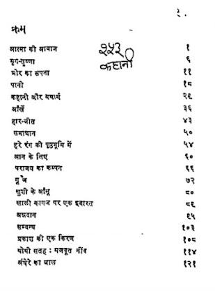 Premchand Short story in hindi In Pdf
