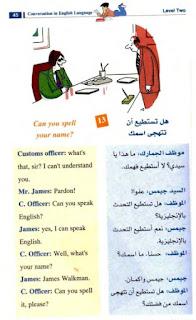 تعلم المحادثة بالإنجليزية [بالصور] ebooks.ESHAMEL%5B47%
