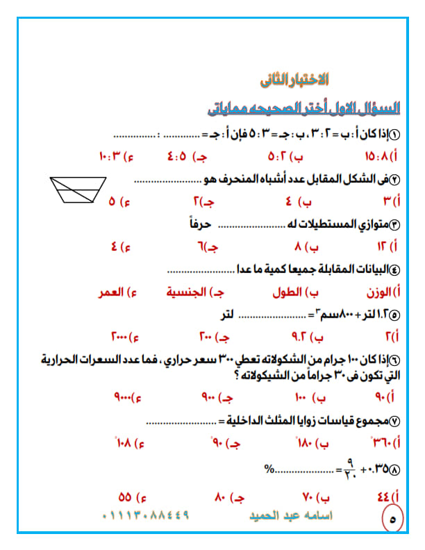 امتحانات رياضيات الصف السادس الابتدائي الترم الاول | نسخه حسب المواصفات 2