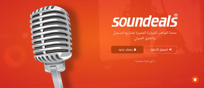 soundeals لتعليق الصوتي