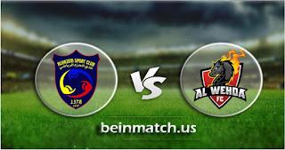 مشاهدة مباراة الوحدة والحزم بث مباشر اليوم 24-01-2020 في الدوري السعودي