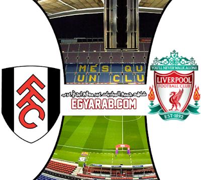 مشاهدة مباراة ليفربول ضد فولهام 07-03-2021 بث مباشر في الدوري الانجليزي