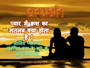 crush ❤ meaning in hindi